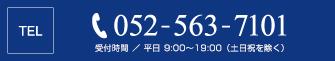 052-563-7101