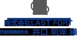 株式会社LAST FORT 代表取締役 井口 明洋 様